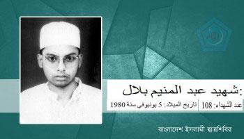বাংলাদেশ ইসলামী ছাত্রশিবির